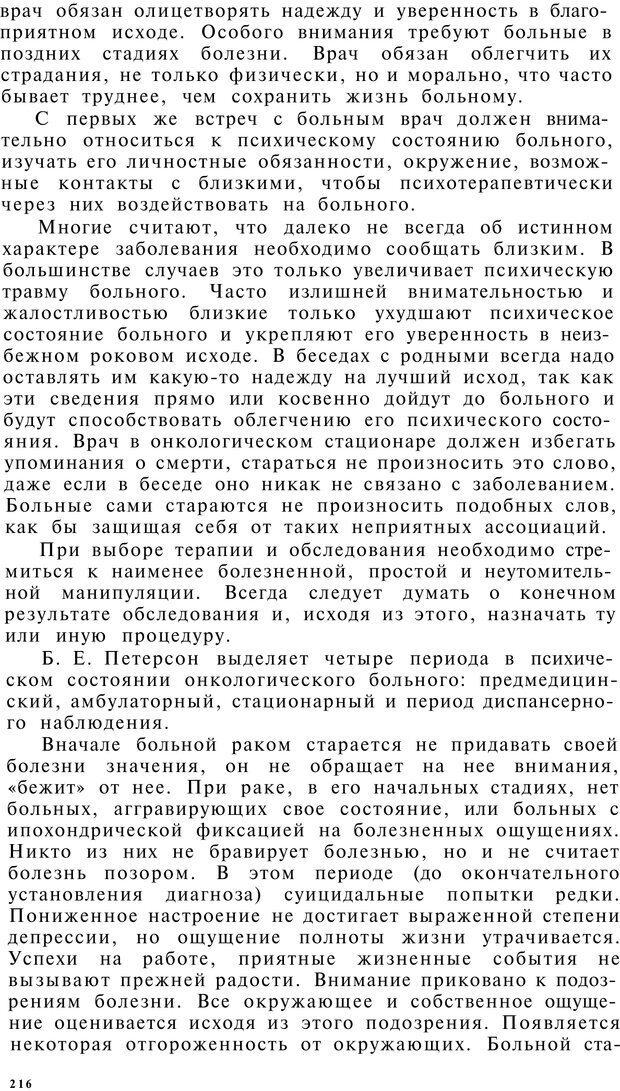 PDF. Клиническая психология. Лакосина Н. Д. Страница 212. Читать онлайн