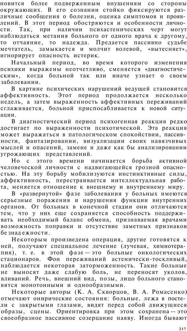PDF. Клиническая психология. Лакосина Н. Д. Страница 213. Читать онлайн