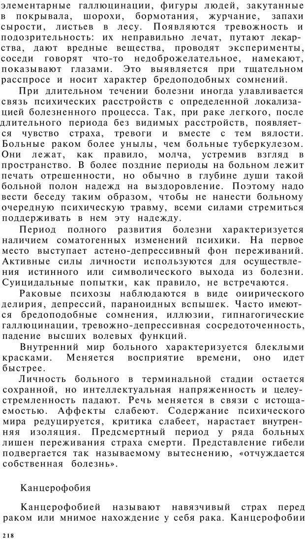PDF. Клиническая психология. Лакосина Н. Д. Страница 214. Читать онлайн