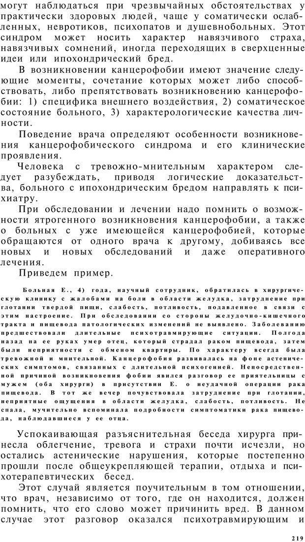 PDF. Клиническая психология. Лакосина Н. Д. Страница 215. Читать онлайн