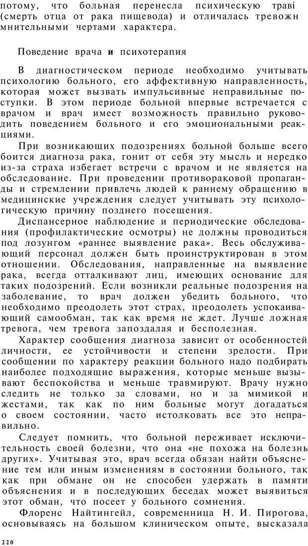 PDF. Клиническая психология. Лакосина Н. Д. Страница 216. Читать онлайн