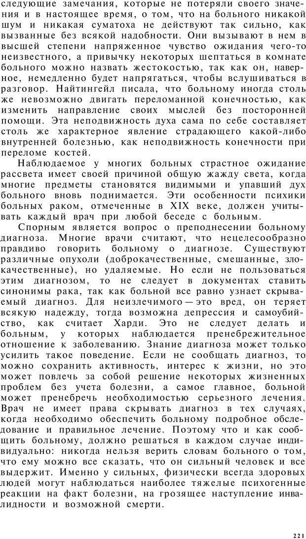 PDF. Клиническая психология. Лакосина Н. Д. Страница 217. Читать онлайн