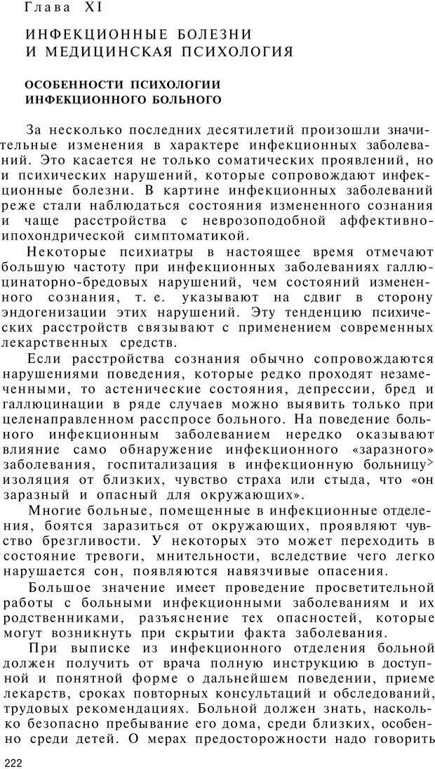 PDF. Клиническая психология. Лакосина Н. Д. Страница 218. Читать онлайн
