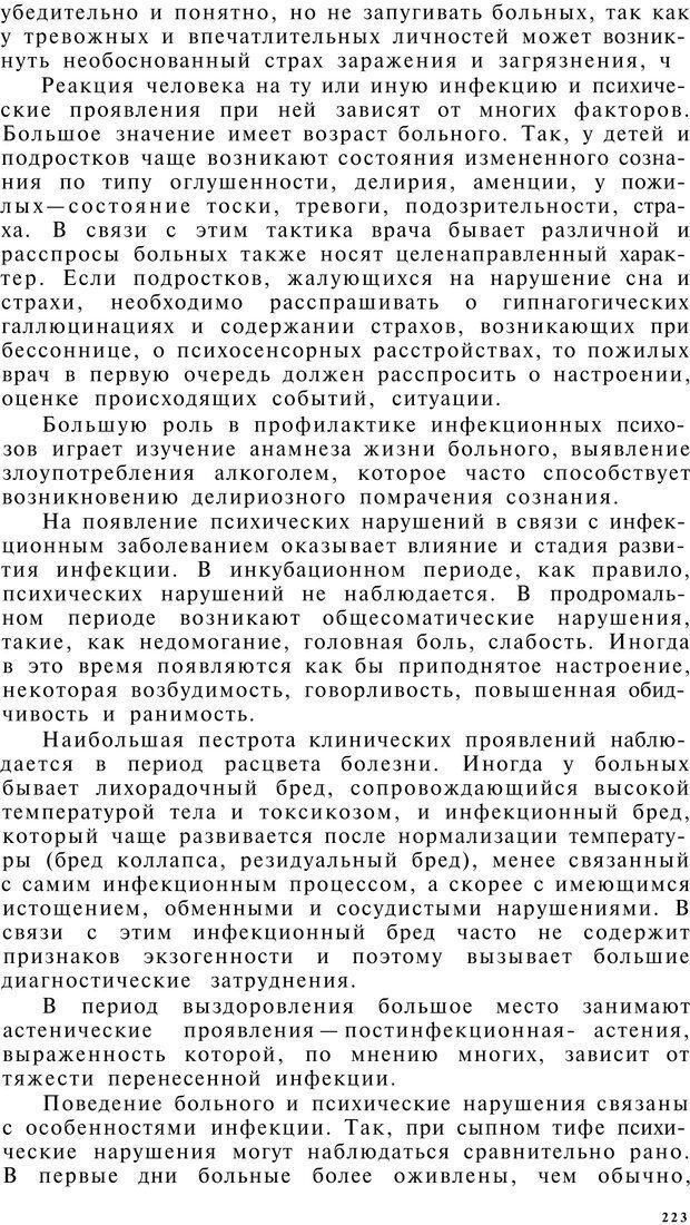 PDF. Клиническая психология. Лакосина Н. Д. Страница 219. Читать онлайн