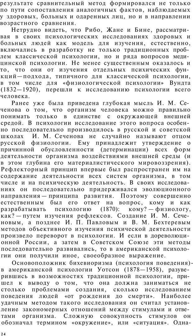 PDF. Клиническая психология. Лакосина Н. Д. Страница 22. Читать онлайн