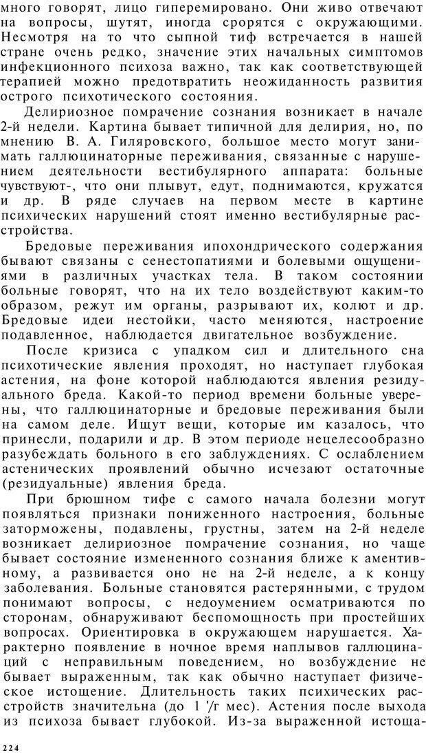 PDF. Клиническая психология. Лакосина Н. Д. Страница 220. Читать онлайн