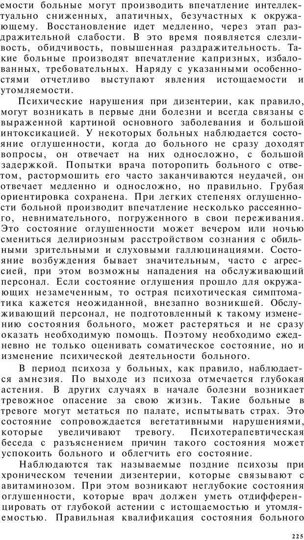 PDF. Клиническая психология. Лакосина Н. Д. Страница 221. Читать онлайн