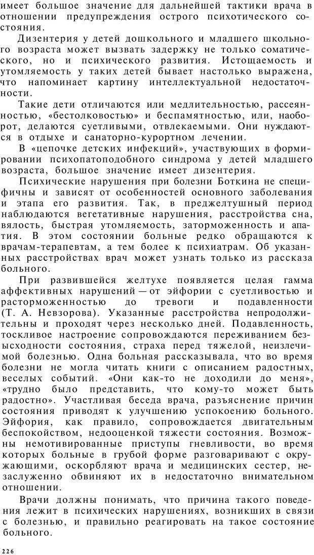 PDF. Клиническая психология. Лакосина Н. Д. Страница 222. Читать онлайн