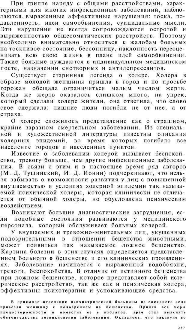 PDF. Клиническая психология. Лакосина Н. Д. Страница 223. Читать онлайн