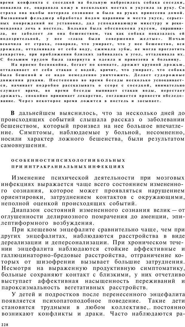 PDF. Клиническая психология. Лакосина Н. Д. Страница 224. Читать онлайн