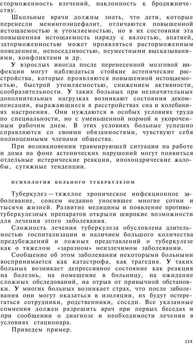 PDF. Клиническая психология. Лакосина Н. Д. Страница 225. Читать онлайн