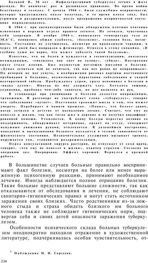 PDF. Клиническая психология. Лакосина Н. Д. Страница 226. Читать онлайн