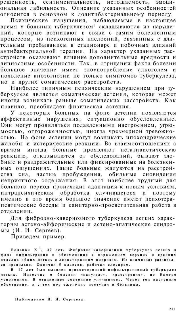 PDF. Клиническая психология. Лакосина Н. Д. Страница 227. Читать онлайн