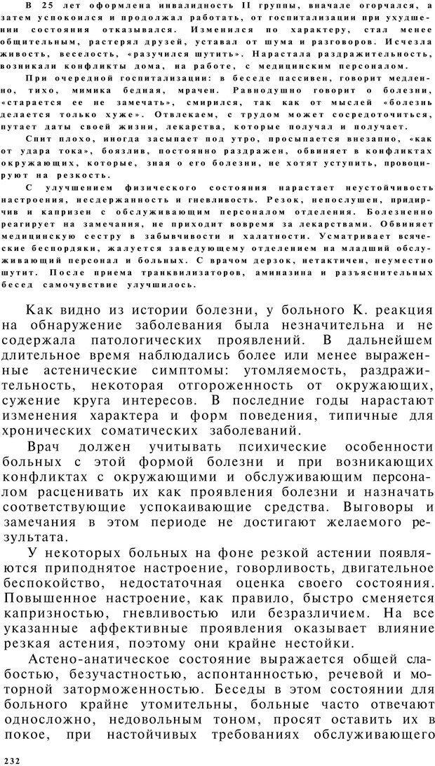 PDF. Клиническая психология. Лакосина Н. Д. Страница 228. Читать онлайн