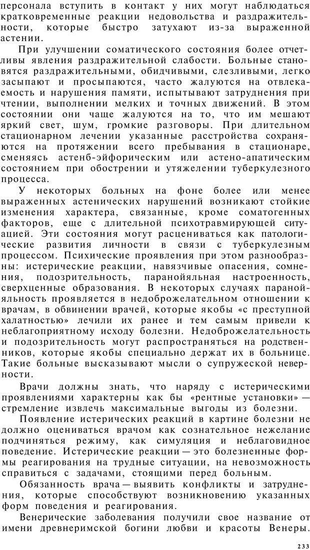 PDF. Клиническая психология. Лакосина Н. Д. Страница 229. Читать онлайн