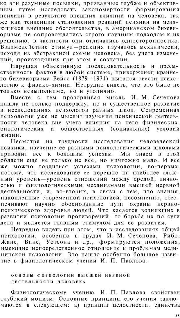 PDF. Клиническая психология. Лакосина Н. Д. Страница 23. Читать онлайн