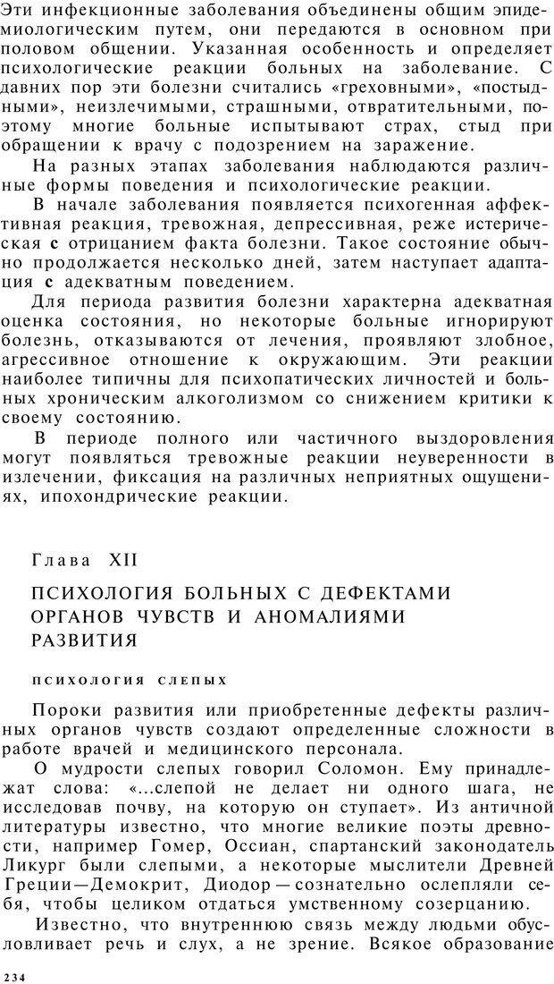 PDF. Клиническая психология. Лакосина Н. Д. Страница 230. Читать онлайн