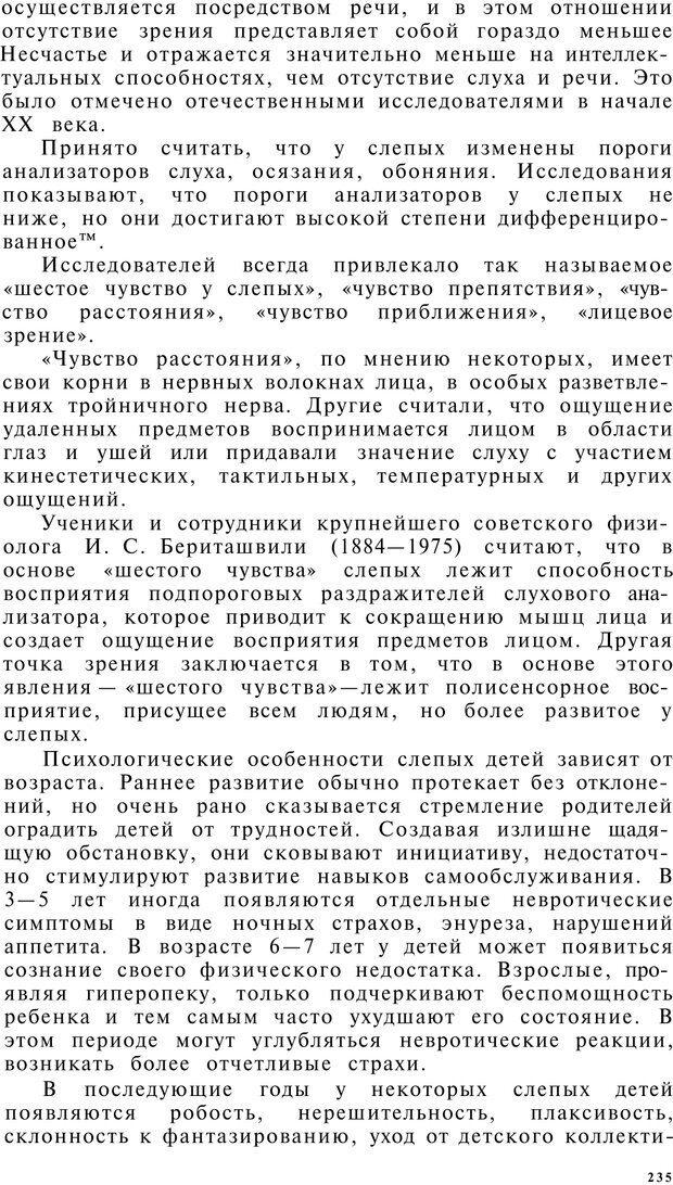 PDF. Клиническая психология. Лакосина Н. Д. Страница 231. Читать онлайн