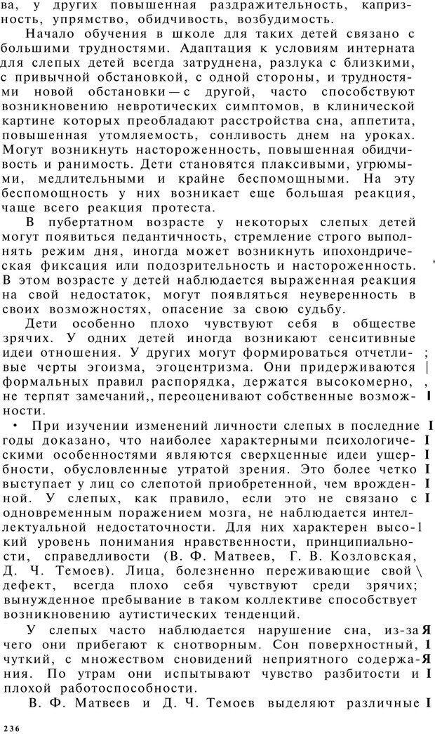 PDF. Клиническая психология. Лакосина Н. Д. Страница 232. Читать онлайн