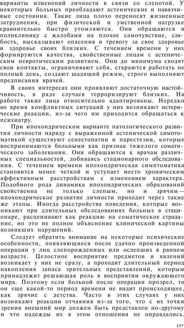 PDF. Клиническая психология. Лакосина Н. Д. Страница 233. Читать онлайн