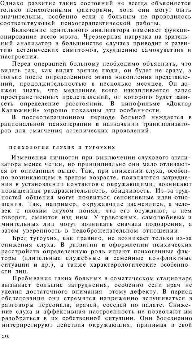 PDF. Клиническая психология. Лакосина Н. Д. Страница 234. Читать онлайн
