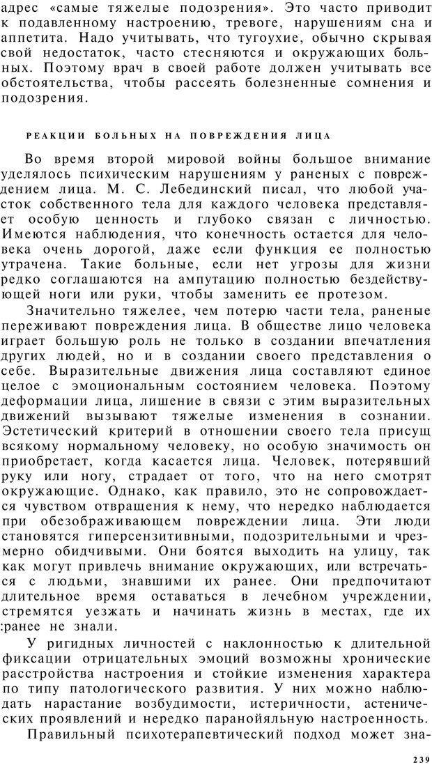 PDF. Клиническая психология. Лакосина Н. Д. Страница 235. Читать онлайн