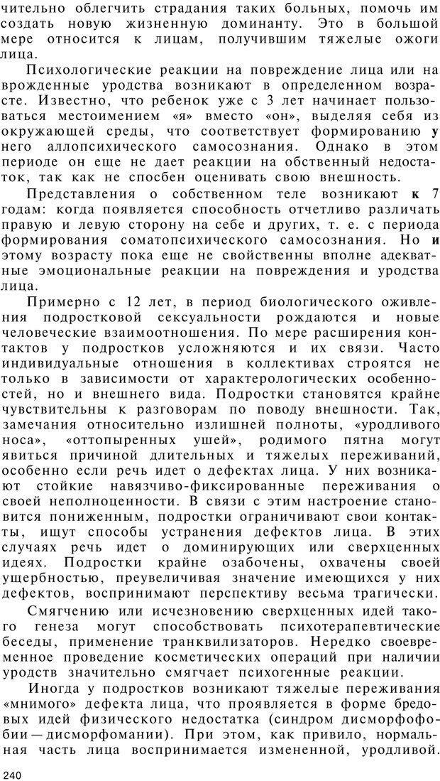 PDF. Клиническая психология. Лакосина Н. Д. Страница 236. Читать онлайн