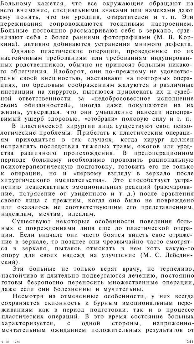 PDF. Клиническая психология. Лакосина Н. Д. Страница 237. Читать онлайн