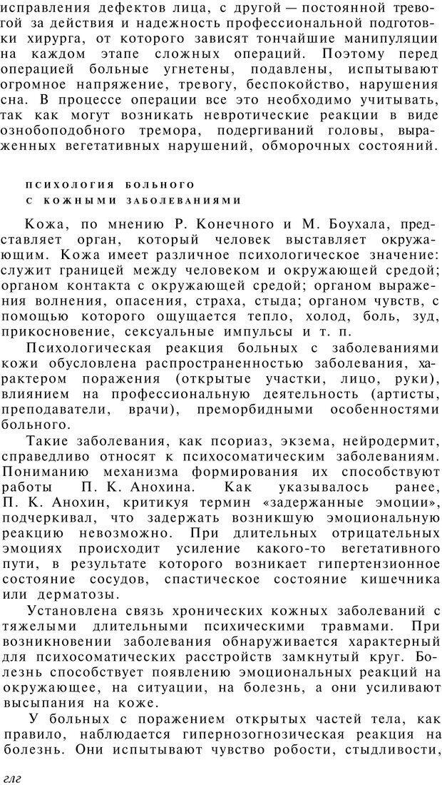 PDF. Клиническая психология. Лакосина Н. Д. Страница 238. Читать онлайн