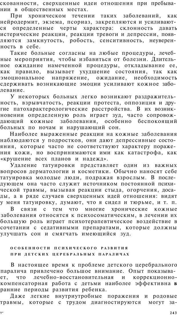 PDF. Клиническая психология. Лакосина Н. Д. Страница 239. Читать онлайн