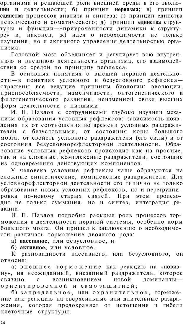 PDF. Клиническая психология. Лакосина Н. Д. Страница 24. Читать онлайн