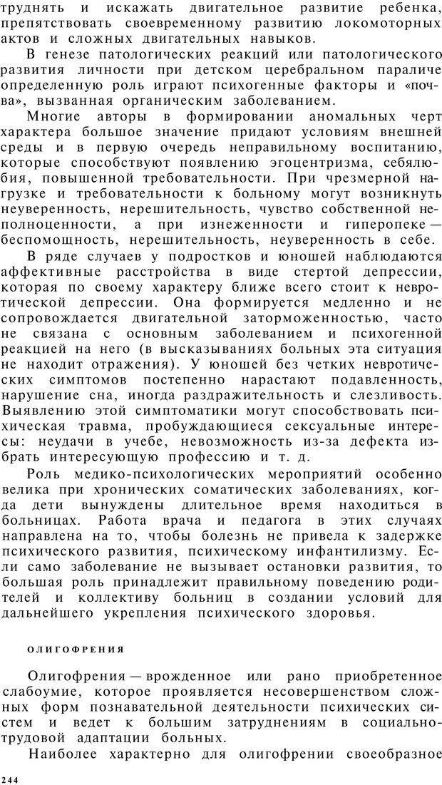 PDF. Клиническая психология. Лакосина Н. Д. Страница 240. Читать онлайн