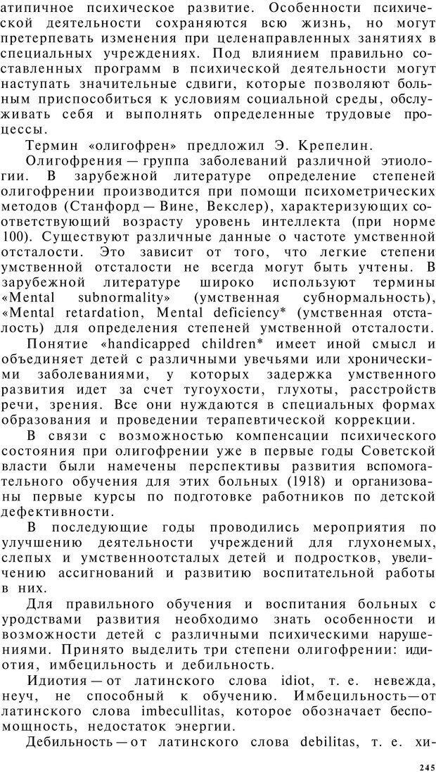 PDF. Клиническая психология. Лакосина Н. Д. Страница 241. Читать онлайн