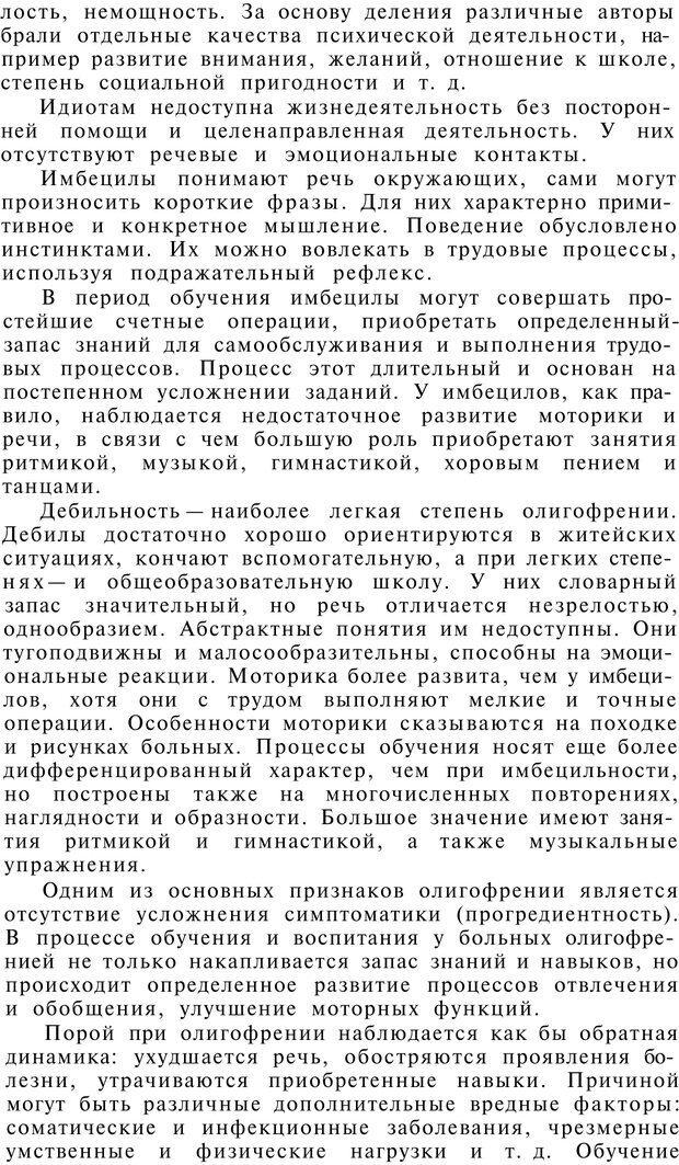 PDF. Клиническая психология. Лакосина Н. Д. Страница 242. Читать онлайн