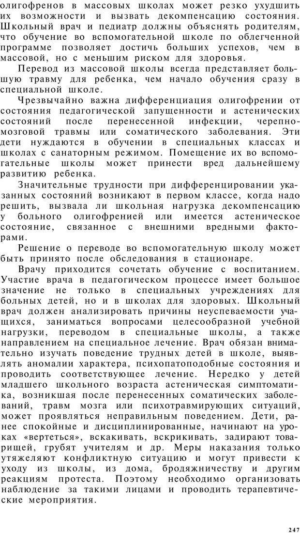 PDF. Клиническая психология. Лакосина Н. Д. Страница 243. Читать онлайн