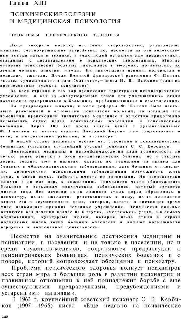 PDF. Клиническая психология. Лакосина Н. Д. Страница 244. Читать онлайн