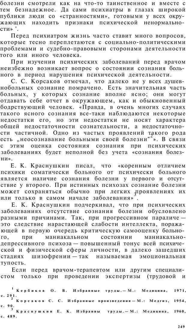 PDF. Клиническая психология. Лакосина Н. Д. Страница 245. Читать онлайн