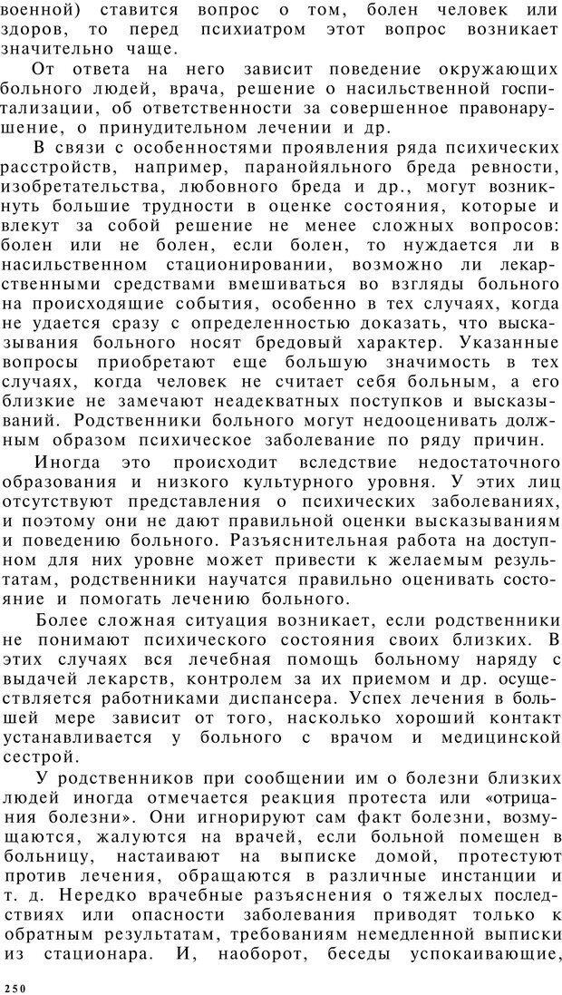 PDF. Клиническая психология. Лакосина Н. Д. Страница 246. Читать онлайн