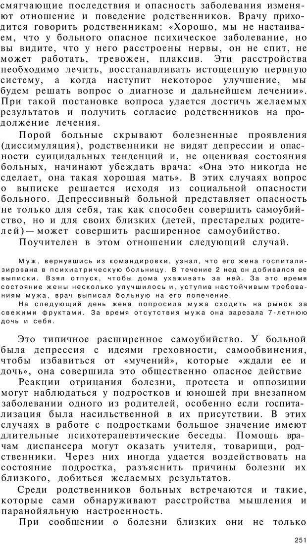 PDF. Клиническая психология. Лакосина Н. Д. Страница 247. Читать онлайн