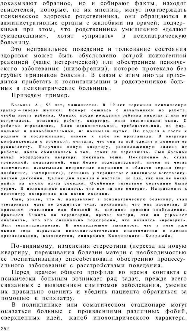 PDF. Клиническая психология. Лакосина Н. Д. Страница 248. Читать онлайн