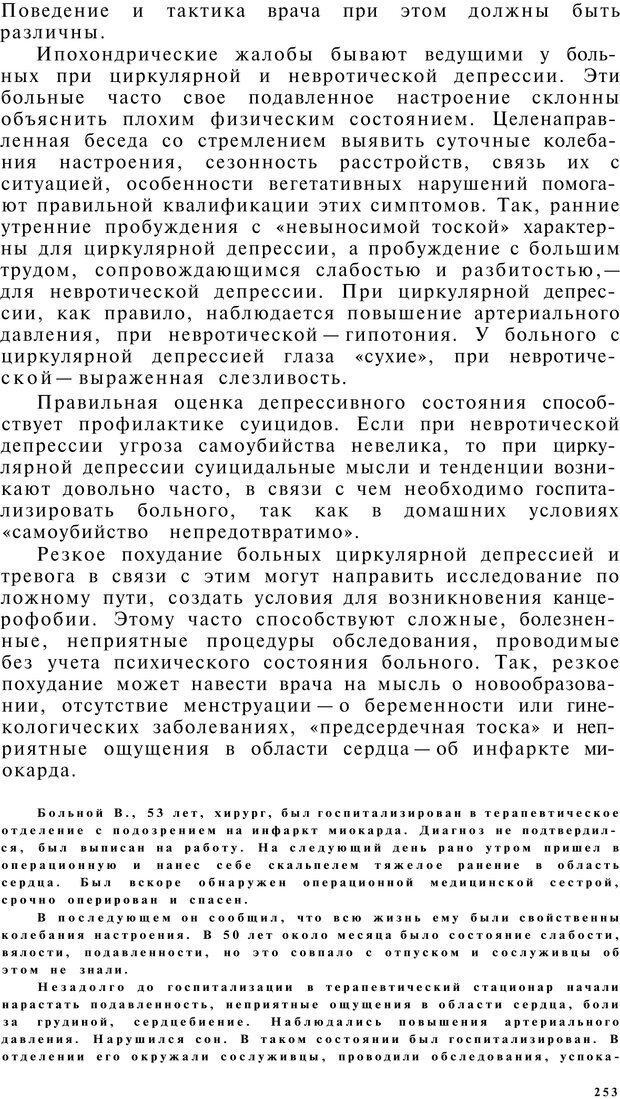 PDF. Клиническая психология. Лакосина Н. Д. Страница 249. Читать онлайн