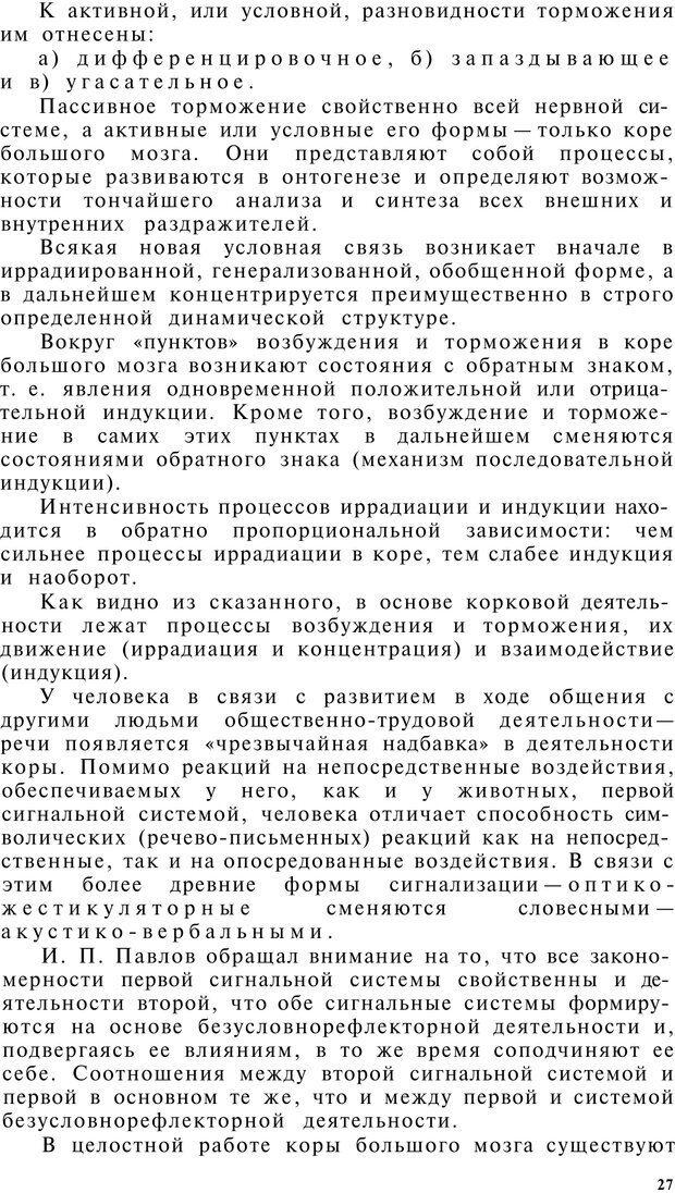 PDF. Клиническая психология. Лакосина Н. Д. Страница 25. Читать онлайн