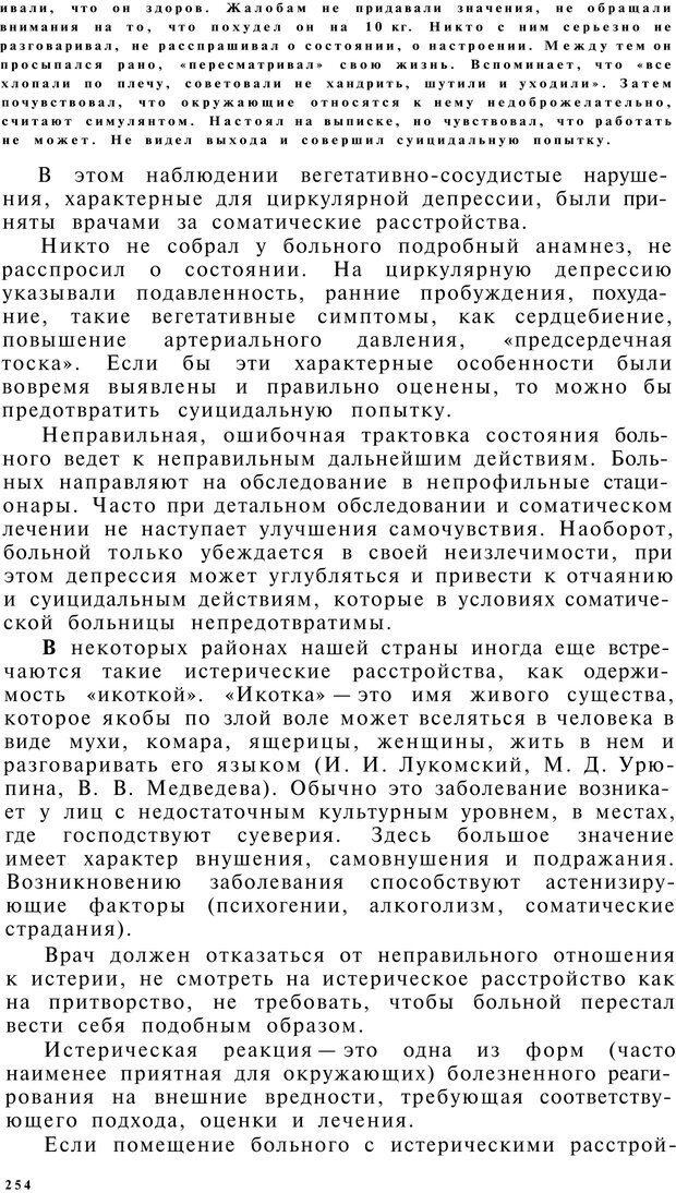PDF. Клиническая психология. Лакосина Н. Д. Страница 250. Читать онлайн