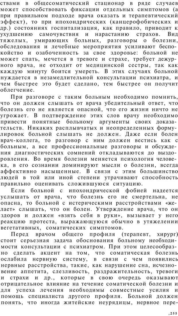 PDF. Клиническая психология. Лакосина Н. Д. Страница 251. Читать онлайн