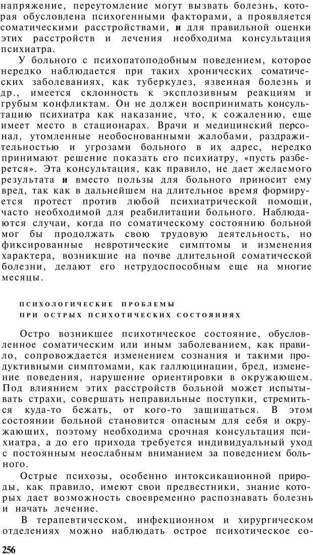 PDF. Клиническая психология. Лакосина Н. Д. Страница 252. Читать онлайн