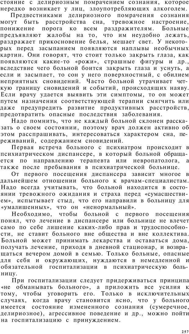 PDF. Клиническая психология. Лакосина Н. Д. Страница 253. Читать онлайн