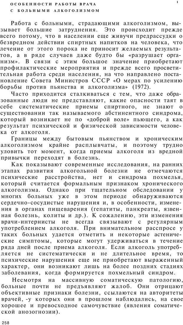 PDF. Клиническая психология. Лакосина Н. Д. Страница 254. Читать онлайн