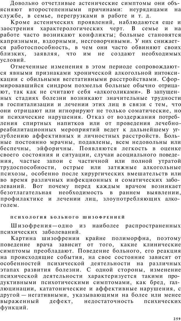PDF. Клиническая психология. Лакосина Н. Д. Страница 255. Читать онлайн