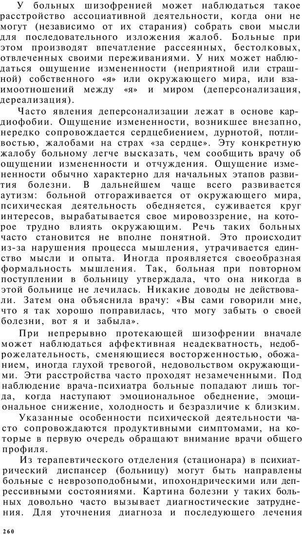 PDF. Клиническая психология. Лакосина Н. Д. Страница 256. Читать онлайн