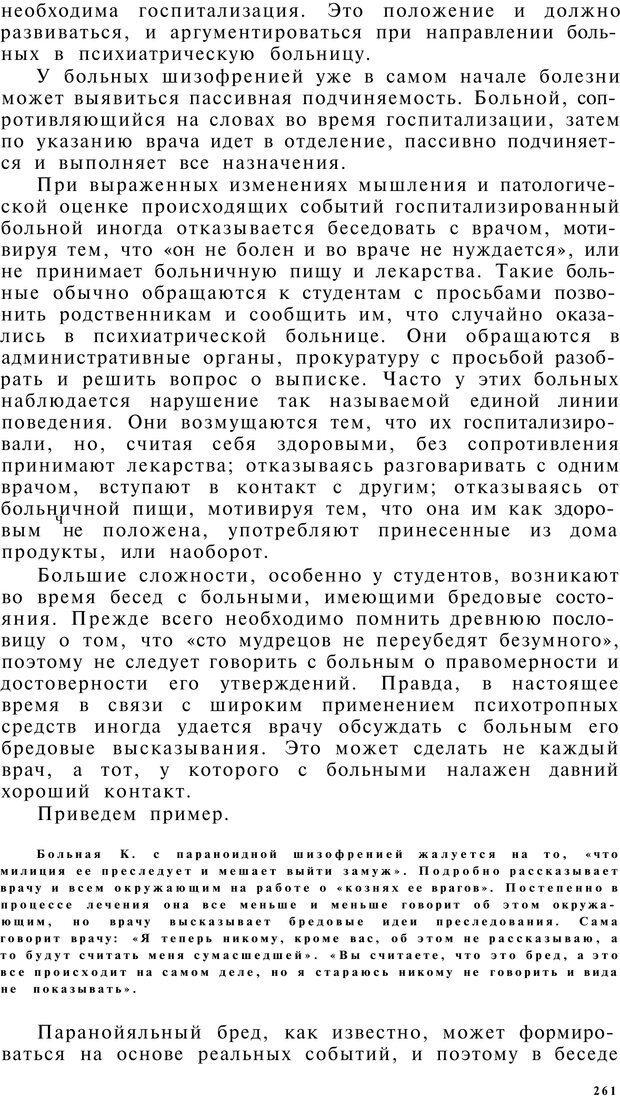PDF. Клиническая психология. Лакосина Н. Д. Страница 257. Читать онлайн